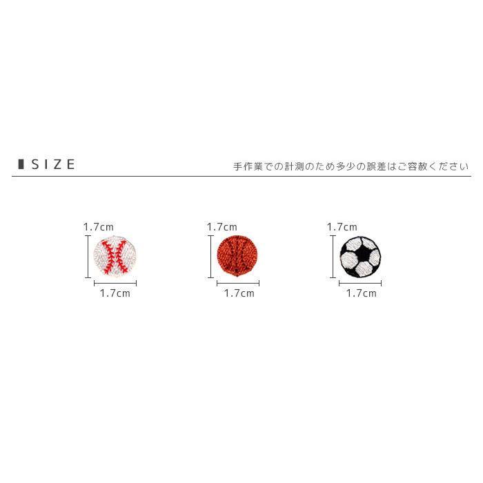 刺繍ワッペン ミニ 3個入り (野球ボール バスケットボール サッカーボール 入園 入学 アップリケ アイロン接着) applique 03