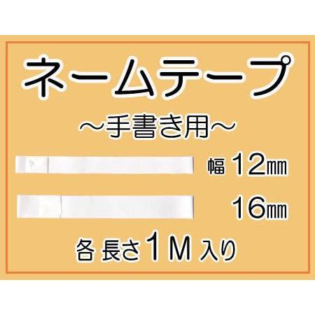 ネームテープ 幅12mm・16mm|applique