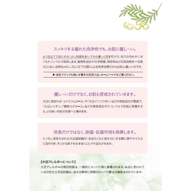 デリケートゾーン 美肌活 石鹸 ソープ 無添加 高品質 「優し〜SAVON」 日本製 低刺激 におい ムレ 敏感肌 乾燥肌 ひめケア 冬の保湿 乾燥肌対策|apps|11