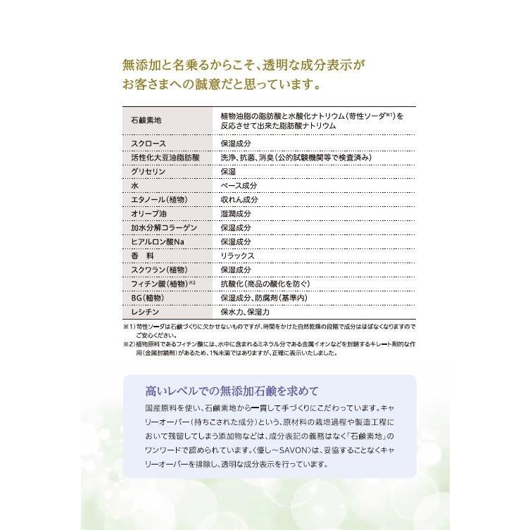 デリケートゾーン 美肌活 石鹸 ソープ 無添加 高品質 「優し〜SAVON」 日本製 低刺激 におい ムレ 敏感肌 乾燥肌 ひめケア 冬の保湿 乾燥肌対策|apps|12
