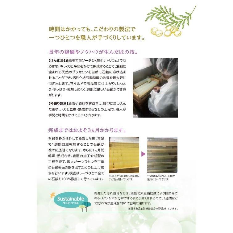 デリケートゾーン 美肌活 石鹸 ソープ 無添加 高品質 「優し〜SAVON」 日本製 低刺激 におい ムレ 敏感肌 乾燥肌 ひめケア 冬の保湿 乾燥肌対策|apps|13