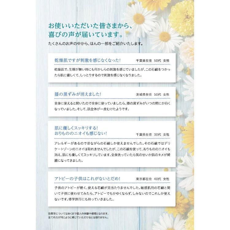 デリケートゾーン 美肌活 石鹸 ソープ 無添加 高品質 「優し〜SAVON」 日本製 低刺激 におい ムレ 敏感肌 乾燥肌 ひめケア 冬の保湿 乾燥肌対策|apps|15