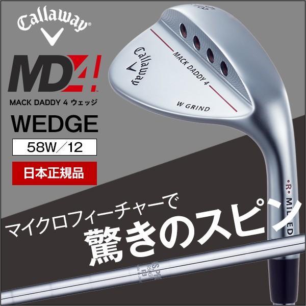 キャロウェイ MACK DADDY 4 ウェッジ クロムメッキ 58-12 Wソールグラインド N.S. PRO 950GH S 日本正規品
