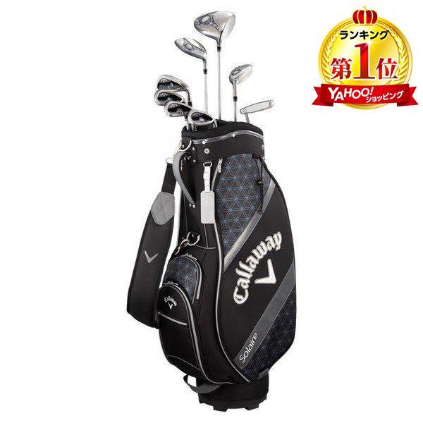 キャロウェイ SOLAIRE(ソレイル) レディースパッケージセット ブラック 8本セット (W#1、W#5、6H、I#7、I#9、PW、SW、PT) カーボンシャフト 日本正規品