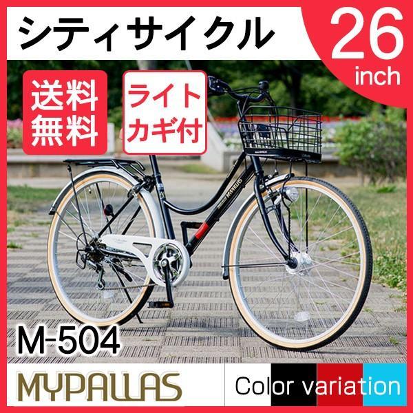 マイパラス M-504-BK ブラック [シティサイクル(26インチ・6段変速)]