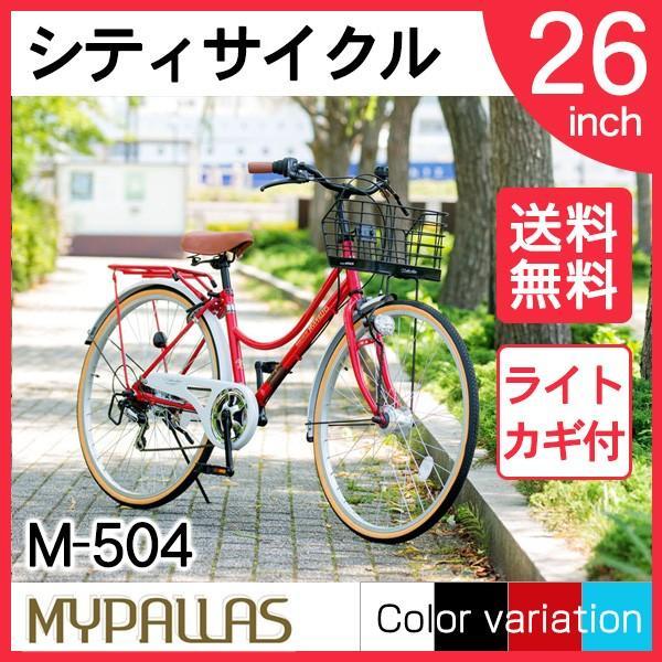 マイパラス M-504-RD レッド [シティサイクル(26インチ・6段変速)]