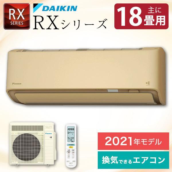 エアコン ダイキン うるさらX RXシリーズ 主に18畳用 室外電源 S56YTRXV-C ベージュ DAIKIN 工事対応可能