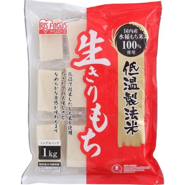 アイリスオーヤマ 低温製法国産もち米 爆買いセール 生きりもち 個包装 ●スーパーSALE● セール期間限定 1kg シングルパック