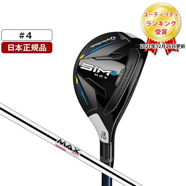 日本正規品 テーラーメイド SIM2 MAX シム2 マックス レスキュー KBS 22° S MT85 バースデー 記念日 ギフト 贈物 お勧め 通販 全国どこでも送料無料 2021年モデル JP #4