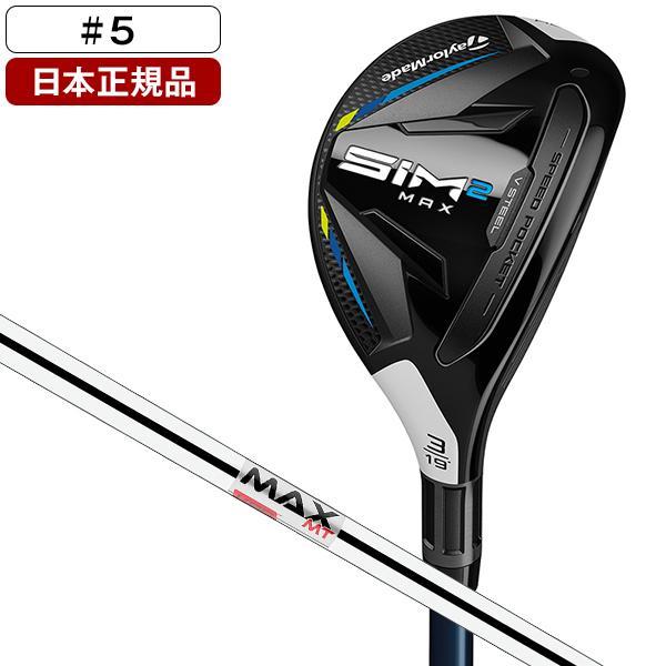 日本正規品 テーラーメイド SIM2 MAX お金を節約 シム2 価格 マックス レスキュー S 25° KBS JP 2021年モデル MT85 #5