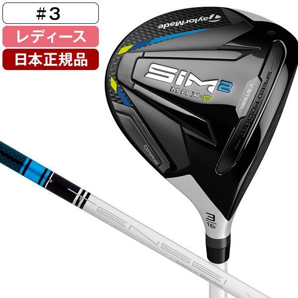 日本正規品 テーラーメイド SIM2 MAX-D シム2 マックスD 交換無料 レディース フェアウェイウッド BLUE アウトレットセール 特集 #3 TM40 TENSEI 2021年モデル 16° A