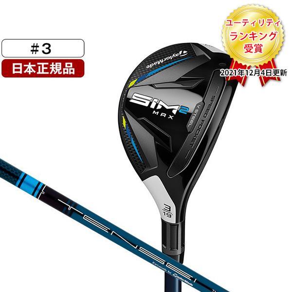 日本正規品 テーラーメイド SIM2 MAX シム2 マックス レスキュー TM60 19° TENSEI S #3 BLUE 2021年モデル レビューを書けば送料当店負担 信用