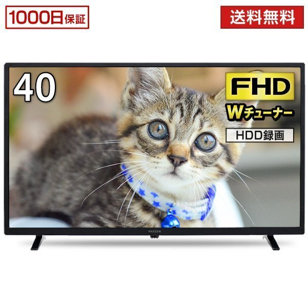 テレビ TV 40型 40インチ フルハイビジョン 1 000日保証 捧呈 地デジ MAXZEN 正規品 おすすめ BS CS マクスゼン J40SK03 外付けHDD録画