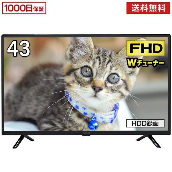テレビ TV 限定品 43型 43インチ フルハイビジョン 1 000日保証 地デジ バーゲンセール 外付けHDD録画 J43SK03 MAXZEN マクスゼン BS おすすめ CS