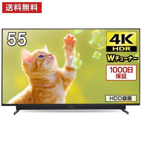 テレビ TV 55型 55インチ 4K 対応 1 000日保証 送料無料 MAXZEN 地デジ ファッション通販 CS JU55SK03 お洒落 おすすめ BS 液晶テレビ 外付けHDD録画 マクスゼン