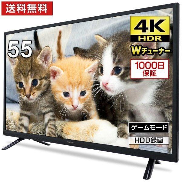 テレビ 直営限定アウトレット TV 55型 55インチ 4K 対応 ゲームモード搭載 HDR 1 000日保証 年間定番 CS マクスゼン MAXZEN BS おすすめ 外付けHDD録画 JU55SK04 送料無料 液晶テレビ 地デジ