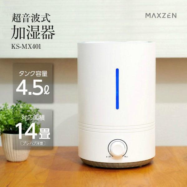 maxzen KS-MX401-W ホワイト [超音波式加湿器 (木造和室3畳/プレハブ洋室6畳まで)]