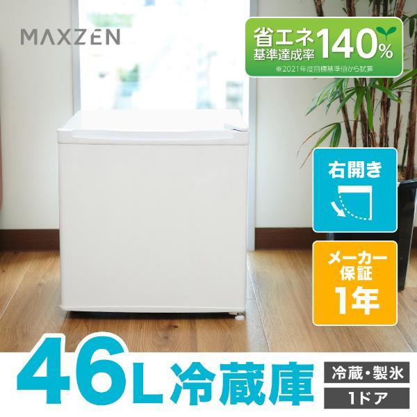 冷蔵庫 小型 一人暮らし 46L 1ドア冷蔵庫 新生活 テレビで話題 コンパクト おしゃれ ミニ冷蔵庫 MAXZEN JR046ML01WH 店 白 マクスゼン ホワイト 新品