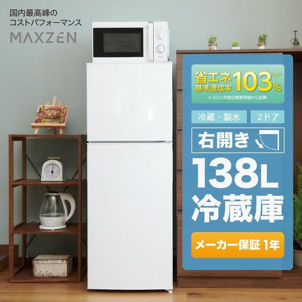 冷蔵庫 小型 一人暮らし 138L 2ドア冷蔵庫 新生活 コンパクト おしゃれ 白 好評受付中 新品 JR138ML01WH ホワイト 人気急上昇 MAXZEN マクスゼン ミニ冷蔵庫