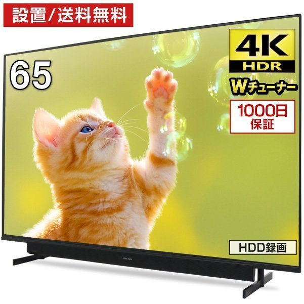 標準設置無料 テレビ TV 65型 65インチ 4K 返品不可 対応 高い素材 HDR対応 1 000日保証 マクスゼン 外付けHDD録画 BS MAXZEN CS 地デジ 液晶テレビ 代引き不可 JU65SK04