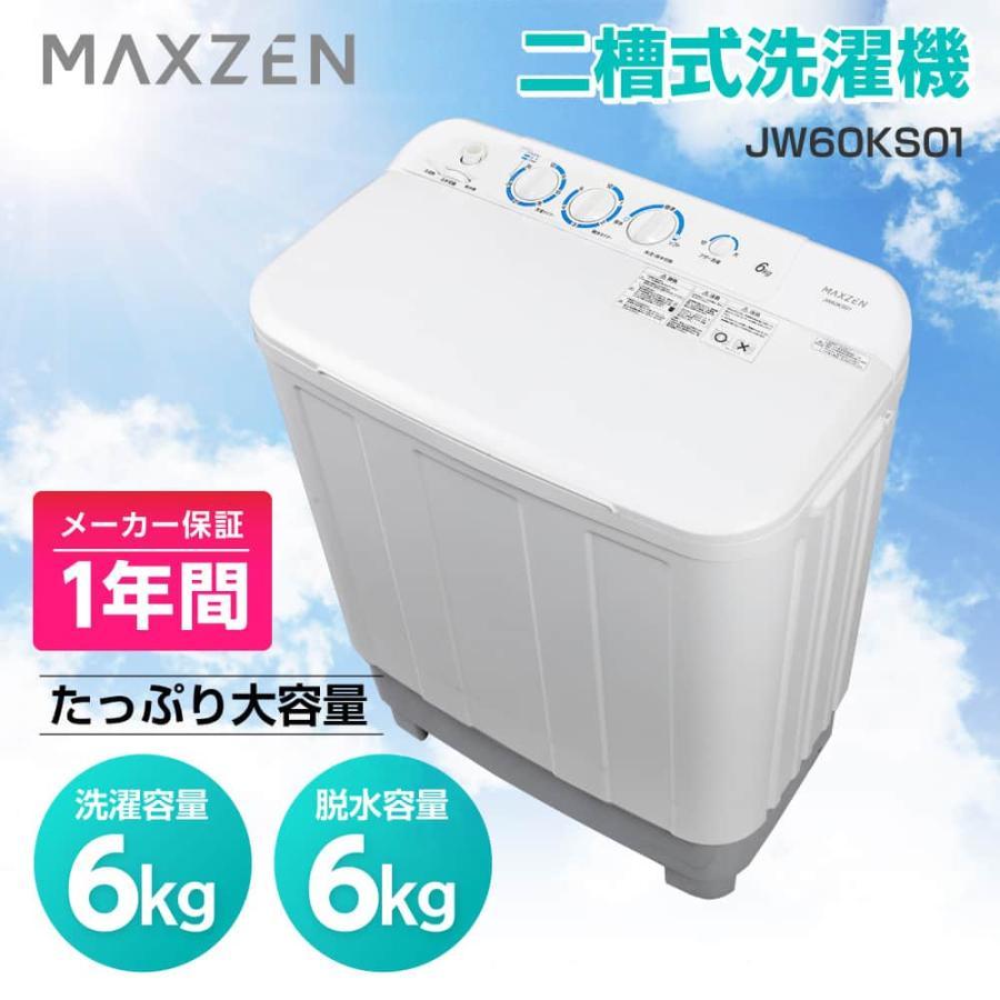 洗濯機 6kg 二層式洗濯機 再入荷/予約販売! 二槽式洗濯機 一人暮らし コンパクト 引越し 単身赴任 新生活 小型洗濯機 2層式 2槽式 人気海外一番 マクスゼン 給水切替 MAXZEN JW60KS01 タイマー