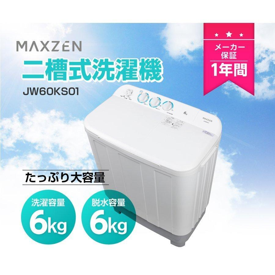maxzen JW60KS01 [2槽式洗濯機 (6.0kg)]