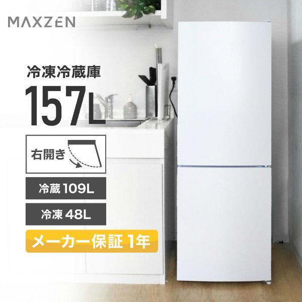 冷蔵庫 大容量 2ドア 新生活 (人気激安) 157L コンパクト 右開き オフィス 単身 ホワイト おしゃれ 一人暮らし 家族 マクスゼン MAXZEN JR160ML01WH 白 1年保証 セール価格