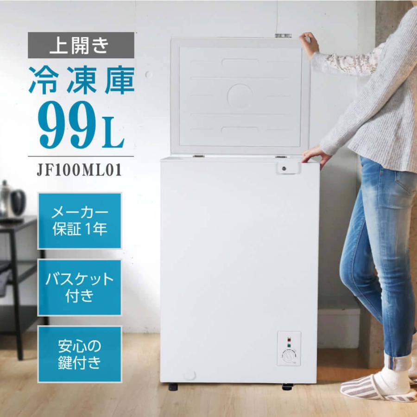 maxzen JF100ML01WH [冷凍庫 (98L・上開き)]