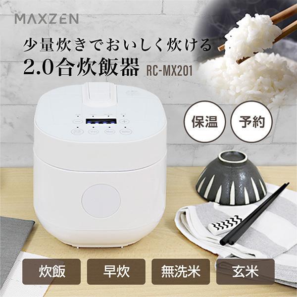 maxzen RC-MX201 ホワイト [炊飯器 (2.0合炊き)]