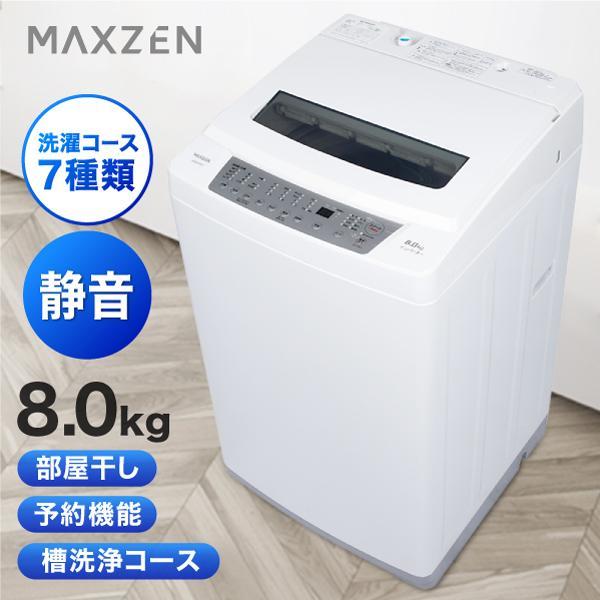 洗濯機 8kg 全自動洗濯機 家庭用 一人暮らし 1人暮らし 市販 8キロ 家族 槽洗浄 風乾燥 新発売 チャイルドロック MAXZEN 残り湯洗濯可能 縦型洗濯機 部屋干し JW80WP01WH