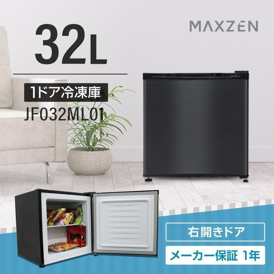 maxzen JF032ML01GM ブラック [冷凍庫 (32L・右開きドア)]