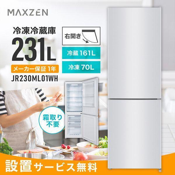冷蔵庫 231L 限定モデル 2ドア 大容量 新生活 霜取り不要 右開き 一人暮らし ホワイト 二人暮らし マクスゼン 訳あり商品 JR230ML01WH 代引き不可 MAXZEN おしゃれ 1年保証