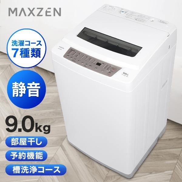 洗濯機 9kg 高品質 全自動洗濯機 家庭用 一人暮らし 1人暮らし インバーター 9キロ MAXZEN 残り湯洗濯可能 風乾燥 チャイルドロック JW90WP01WH 槽洗浄 買い物 部屋干し 縦型