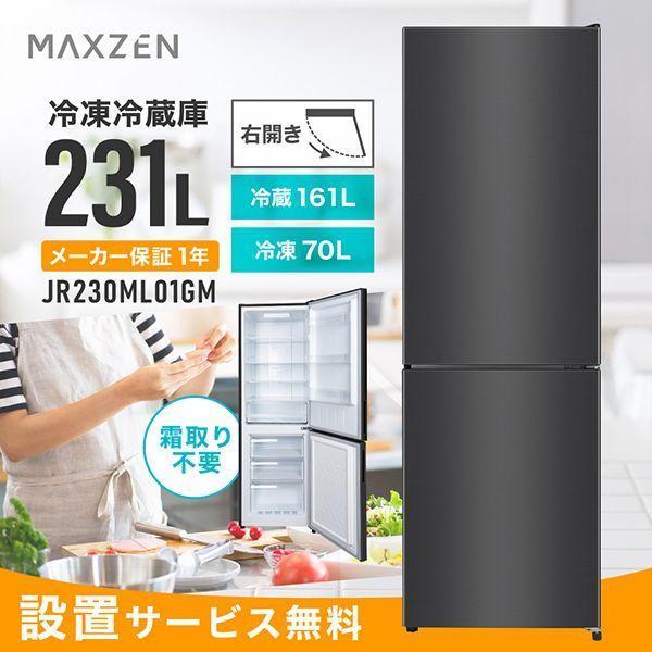 冷蔵庫 231L 2ドア 大容量 新生活 霜取り不要 右開き 設置無料 一人暮らし ガンメタリック 1年保証 <セール&特集> MAXZEN 二人暮らし おしゃれ JR230ML01GM 店 代引き不可