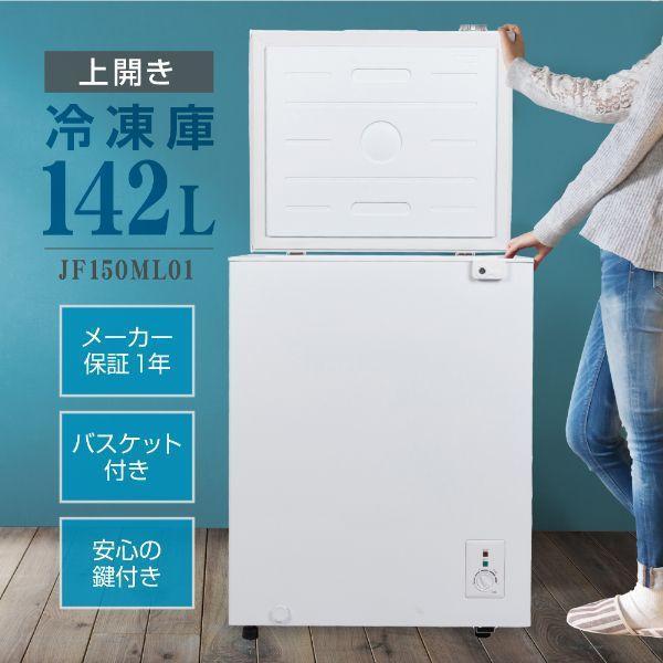 maxzen JF150ML01WH ホワイト [冷凍庫 (142L・上開き)]