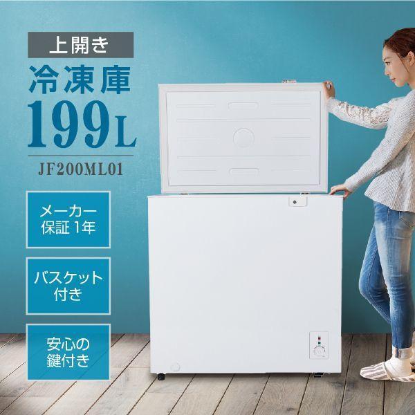 maxzen JF200ML01WH ホワイト [冷凍庫 (197L・上開き)]