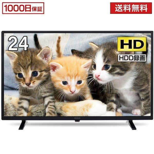 maxzen J24SK04 [24V型 地上・BS・110度CSデジタルハイビジョン液晶テレビ]