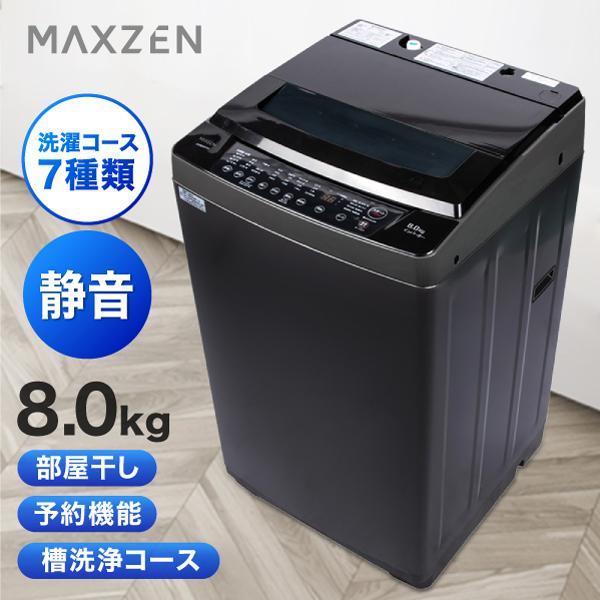 洗濯機 8kg 全自動洗濯機 家庭用 一人暮らし 1人暮らし コンパクト 風乾燥 部屋干し 黒 MAXZEN インバータ式 直営ストア 静音 JW80WP01BK ブラック 槽洗浄 デポー チャイルドロック