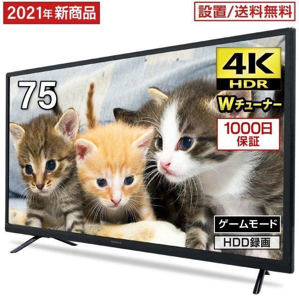 テレビ 75型 4K対応 日本正規代理店品 液晶テレビ 4K ゲームモード メーカー1 000日保証 JU75CH02 ダブルチューナー HDR10対応 代引き不可 訳あり商品 HLG MAXZEN 外付けHDD録画機能