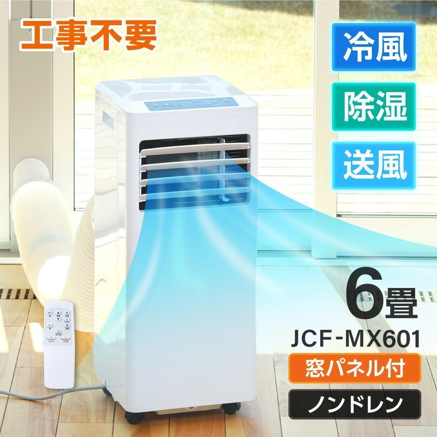 スポットエアコン クーラー 工事不要 評判 置き型 6畳 日本全国 送料無料 移動式 冷風 送風 暑さ対策 キャスター付き リモコン付き コンパクト 除湿 JCF-MX601 MAXZEN 水捨て不要