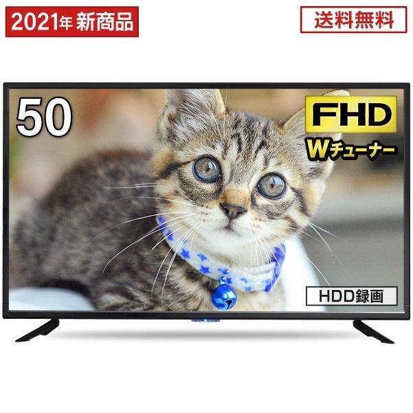 テレビ おすすめ特集 TV 50型 50インチ フルハイビジョン 1 000日保証 地デジ MAXZEN マクスゼン 売り込み おすすめ けHDD録画 CS BS J50TS01 外付