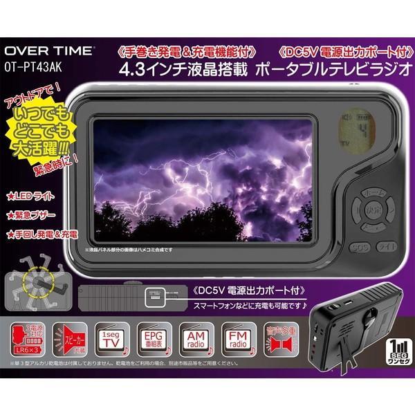 ダイアモンドヘッド OT-PT43AK OVERTIME [4.3インチ 液晶搭載ポータブルテレビラジオ(手回し充電付き)]
