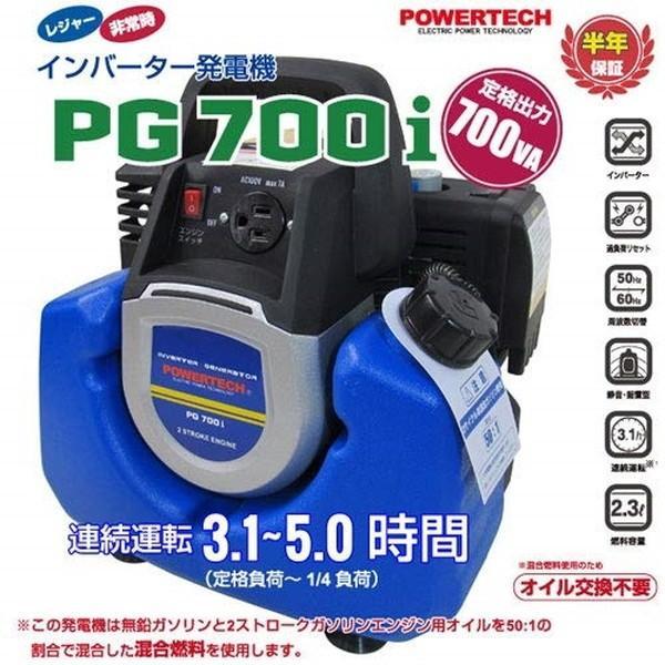 パワーテック PG700i PGシリーズ [インバーター発電機] メーカー直送