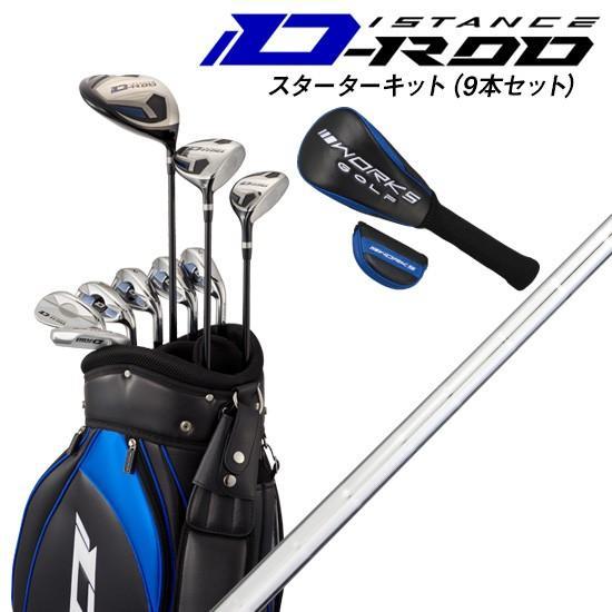日本正規品 WORKS GOLF D-rod(ディーロッド) 9本クラブセット D-ROD専用スチールシャフトフレックスS(アイアン) キャディバッグ付き ブラック/ブルー