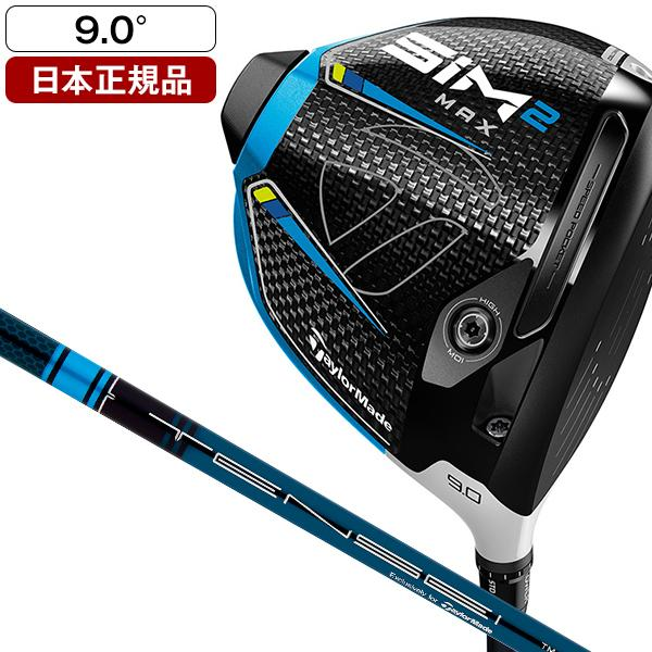 日本正規品 テーラーメイド SIM2 感謝価格 MAX シム2 マックス ドライバー 最安値に挑戦 9 BLUE 2021年モデル TM50 TENSEI S