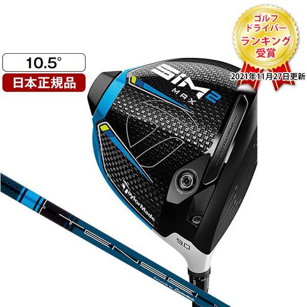 日本正規品 テーラーメイド SIM2 MAX シム2 マックス ドライバー ☆送料無料☆ 当日発送可能 BLUE TM50 2021年モデル 10.5 捧呈 TENSEI S