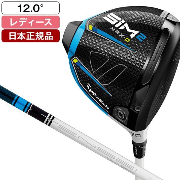 2020モデル 日本正規品 テーラーメイド SIM2 MAX-D シム2 マックスD お得なキャンペーンを実施中 レディース TM40 2021年モデル TENSEI 12 BLUE ドライバー A