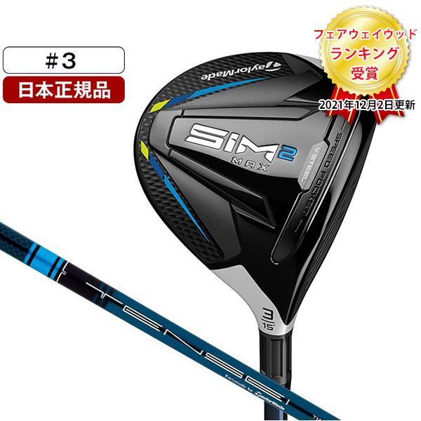 日本正規品 テーラーメイド SIM2 MAX シム2 マックス ショップ 別倉庫からの配送 フェアウェイウッド 15° #3 BLUE 2021年モデル S TM50 TENSEI