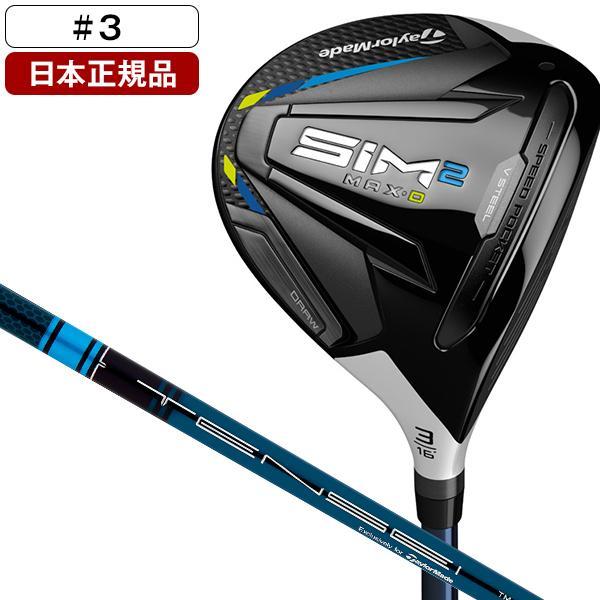 日本正規品 テーラーメイド 激安価格と即納で通信販売 SIM2 MAX-D シム2 マックスD フェアウェイウッド 2021年モデル BLUE TENSEI TM50 #3 S セールSALE%OFF 16°