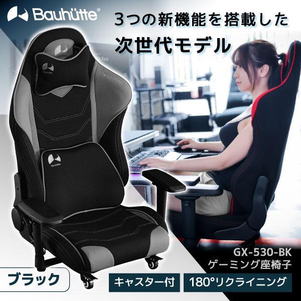 正規品送料無料 日本全国 送料無料 Bauhutte GX-530-BK ブラック メーカー直送 ゲーミング座椅子 日時指定不可